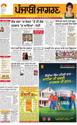 JALANDHAR : Punjabi jagran News : 11th December 2016