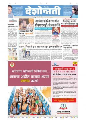 11th Dec Nagpur