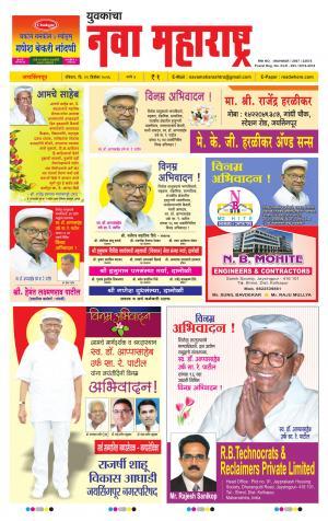 Daily Yuvakancha Nava Maharashtra (दैनिक - नवा महाराष्ट्र) - संपादक: अशोक कोळेकर - December 11, 2016