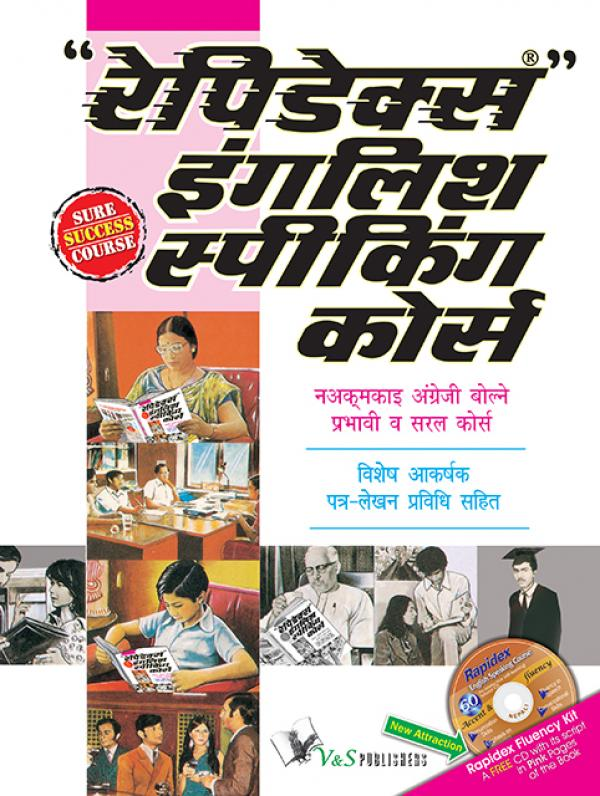 RAPIDEX ENGLISH SPEAKING COURSE (Nepali) e-book in Nepali by