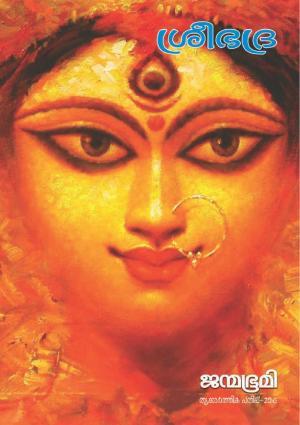 Thrikkarthika