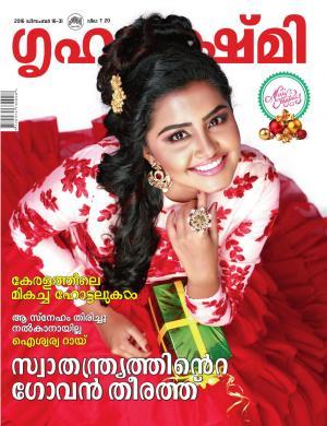 Grihalakshmi-2016 December 16-31
