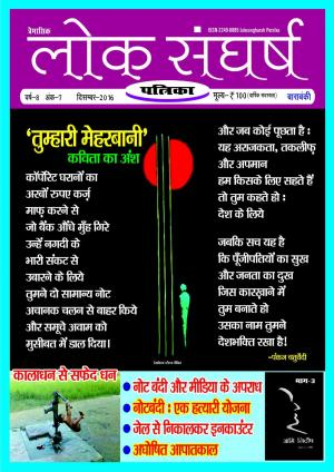 Loksangharsh Patrika December 2016