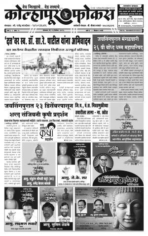 Weekly Kolhapur Focus (साप्ताहिक - कोल्हापूर फोकस) - संपादक: राजू मांजर्डेकर - December 12, 2016
