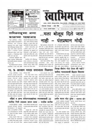 Weekly Swabhiman - (साप्ताहिक - स्वाभिमान) - संपादक: शंकर शिंदे (कराड - सातारा) - December 12, 2016