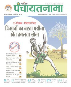 Patna - Panchayatnama