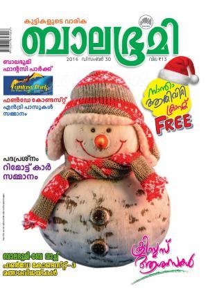 Balabhumi-2016 December 30