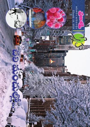 Sneha