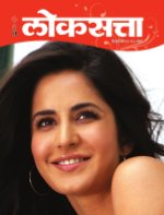 Loksatta Diwali Issue 2012