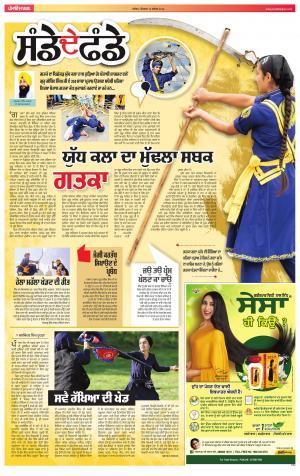 SUPPLEMENT: Punjabi jagran News : 18th December   2016