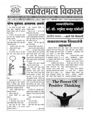 Weekly Personality Development (साप्ताहिक व्यक्तिमत्व विकास) - संपादक: मंगेश विठ्ठल कोळी - December 17, 2016