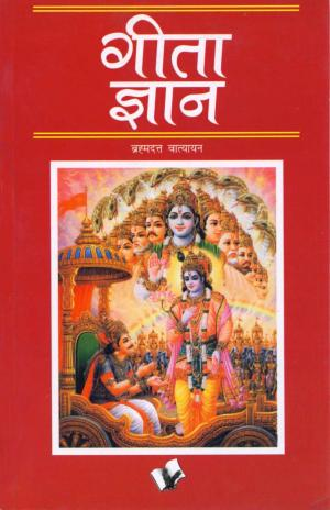 Geeta gyan e book in hindi by vs publishers fandeluxe Images