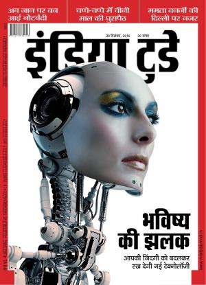 India Today Hindi-28th December 2016