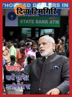 Year:-06,-Issue:-29,-18-December-2016