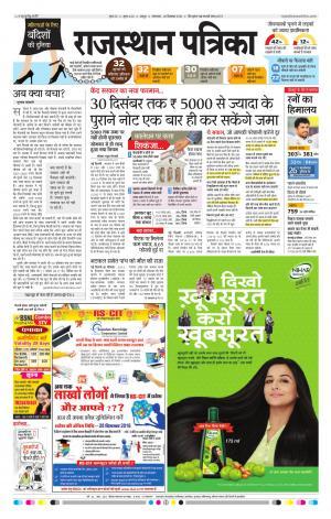 Today Patrika Epaper