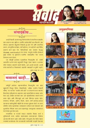 Samvad Nagarikanshi - Read on ipad, iphone, smart phone and tablets