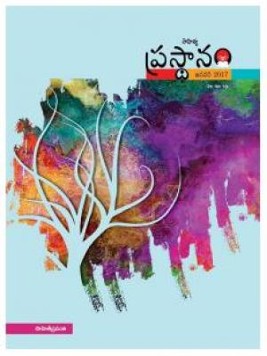 Prasthanam January  Issue