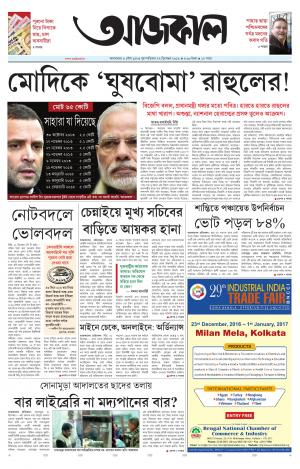 Aajkaal Kolkata e-newspaper in Bengali by Aajkaal