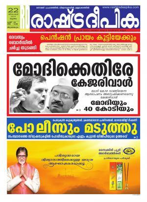 Rashtradeepika Trivandrum 22-12-2016