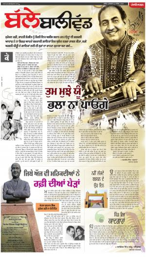 SUPPLEMENT : Punjabi jagran News : 23rd December 2016
