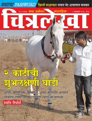 Chitralekha Marathi - January 02, 2017