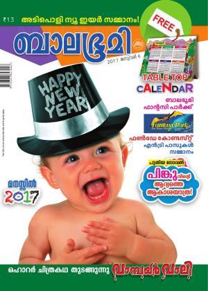 Balabhumi-2017 January 6