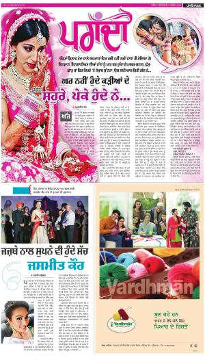 SUPPLEMENT : Punjabi jagran News : 24th December   2016