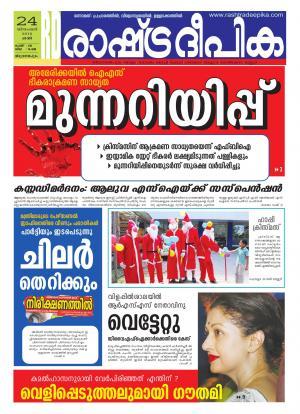 Rashtradeepika Trivandrum 24-12-2016