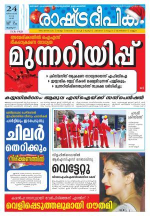 Rashtradeepika Thrissur 24-12-2016