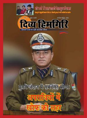 Year:-06,-Issue:-30,-25- December-2016
