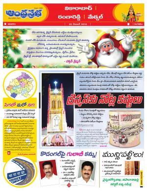 25-12-2016 Rangareddy