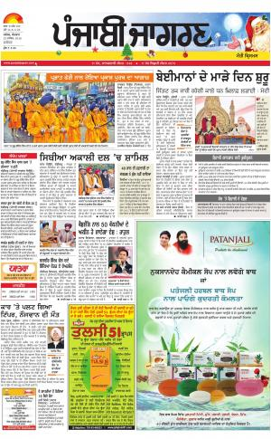 JALANDHAR Dehat  : Punjabi jagran News : 25th December 2016
