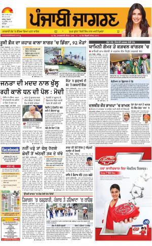 Bathinda : Punjabi jagran News : 26th December   2016