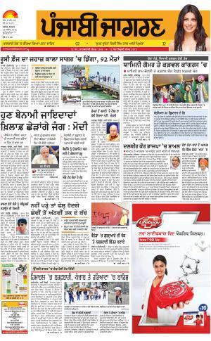 Jagraon : Punjabi jagran News : 26th December   2016