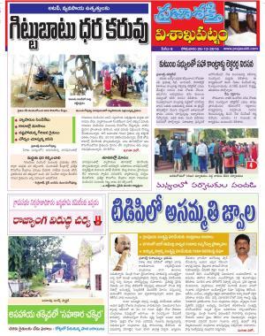 Vishaka Rural