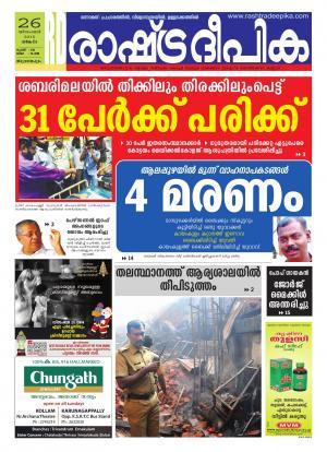 Rashtradeepika Trivandrum 26-12-2016