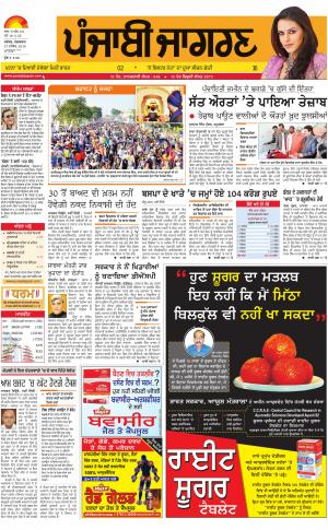 MOGA/FARIDKOT/MUKTSAR : Punjabi jagran News : 27th December 2016