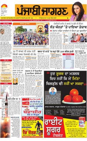 JALANDHAR : Punjabi jagran News : 27th December 2016