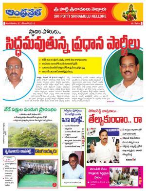 27-12-16 Sripottisreeramulu Nellore