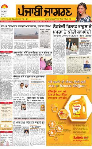 Malwa : Punjabi jagran News : 28th December   2016