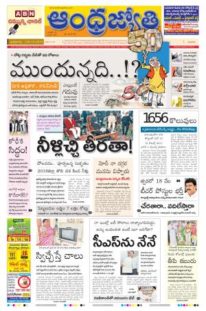 Andhra Jyothy Telugu Daily Andhra Pradesh, Wed, 28 Dec 16