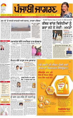 Jalandhar : Punjabi jagran News : 28th December   2016