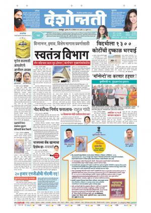 28th Dec Nagpur