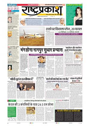 28th Dec Rashtraprakash