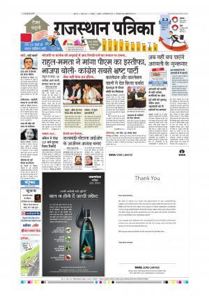 Udaipur City Edition