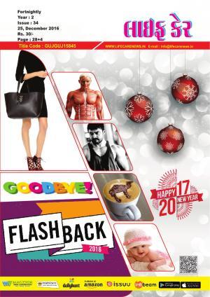 34 Issue 25 December 2016