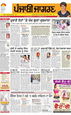 Malwa : Punjabi jagran News : 29th December 2016