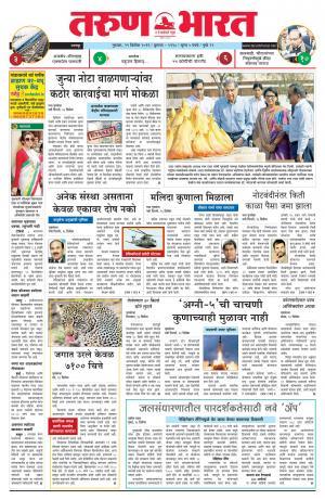 Nagpur- Main