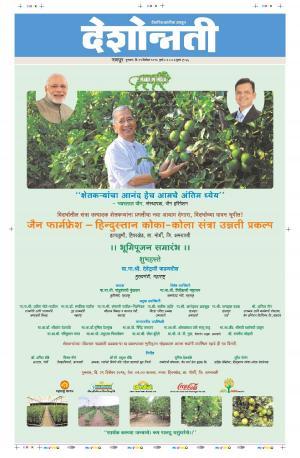 29th Dec Nagpur