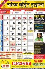 SBT calendar